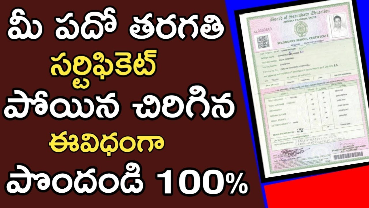 how to download ts 10th ( ssc ) marks memo in telugu 2019   ssc marks memo  download