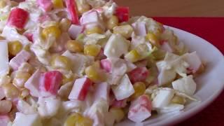 """Вкусный и Быстрый салат """"Гости на пороге"""", салат за 5 минут!,салат на праздник"""