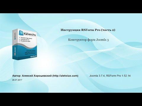 Инструкция RSForm Pro (часть 2). Конструктор форм Joomla 3