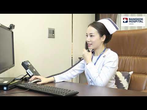มาตรฐานการต้อนรับและการบริการ ( OPD Service ) โรงพยาบาลกรุงเทพอุดร
