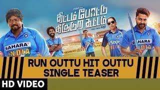 Run Outtu Hit Outtu Single Teaser   Thittam Poattu Thirudura Kootam   Kayal Chandran, R Parthiban