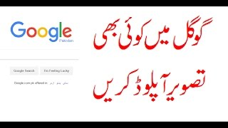 How To Upload Your Image To Google Search Engine In Urdu - Hindi