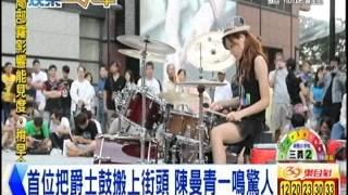 [東森新聞HD]街頭藝人陳曼青征服中國舞台  成龍、名導都讚
