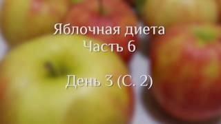 Яблочная диета. 🍎Часть 6. День 3. Серия 2. Миф или реальность?