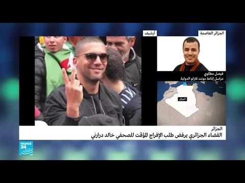 الجزائر تستدعي سفيرها لدى باريس -بشكل عاجل- بعد بث قناة فرنسية تقريرا عن الحراك الشعبي  - نشر قبل 1 ساعة