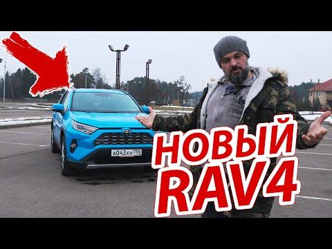 Новый Toyota RAV4: ищем косяки. Уделает ли РАФ 4 всех: Тигуан, CX-5, Кодиак и Кашкай? #СТОК №75 - Видео онлайн