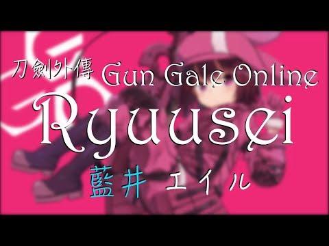 『刀劍神域外傳 : Gun Gale Online』OP FULL - Ryuusei / 藍井 エイル【中日羅馬歌詞】