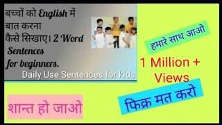 बच्चों को English में बात करना कैसे सिखाए।Start with Short Sentences.