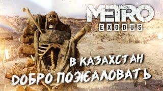 ЦЕНТР СВЯЗИ . КАСПИЙ #7 ➤ Metro Exodus ➤ Максимальная сложность