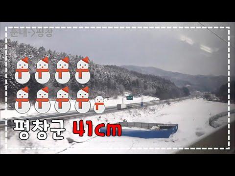 폭설이 내린 경강선 KTX-평창 만종역-진부역 주행영상
