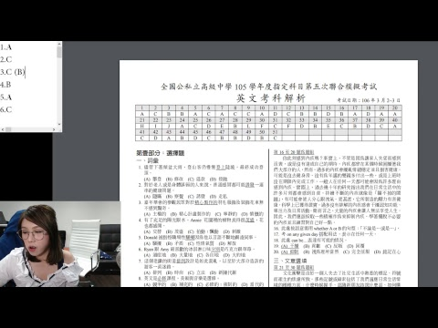 【試做指考】臺灣大學入學試英文模擬試卷||我的英文水平如何? - YouTube