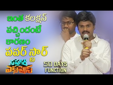 Saptagiri About Pawan kalyan at Saptagiri Express 50 Days Celebrations