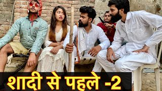 -2  Desi Comedy Video 2019 Hurrrh New Comedy Video 2019