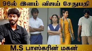 """""""நானும் ஜானுவும்.!"""" - '96' ஆதித்யா பாஸ்கர்   96 Movie   Vijay Sethupathi   Episode 111"""