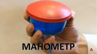Манометр - Физика в опытах и экспериментах