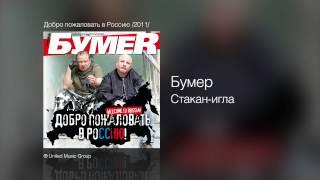 Бумер Стакан игла Добро пожаловать в Россию 2011