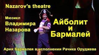 """Nazarov's musical Песня """"Бармалей!"""" Из мюзикла """"Айболит и Бармалей"""""""