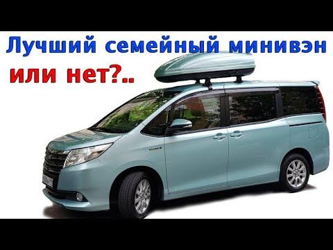Лучший семейный минивэн.. или нет? Toyota Noah Hybrid самый полный обзор