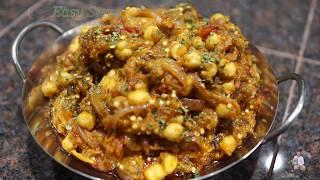 Baingan Bharta | Roasted Eggplant with Garbanzo Beans Recipe