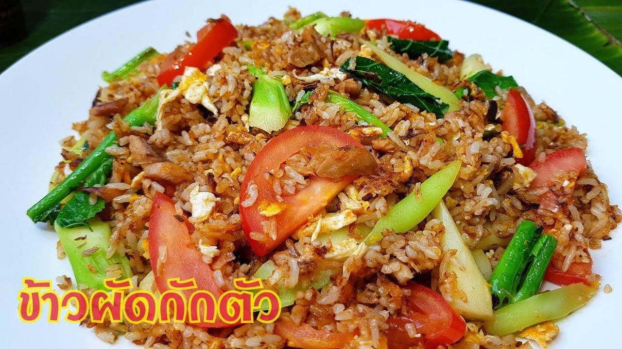 กับข้าวกับปลาโอ 697 ข้าวผัดปลากระป๋อง ข้าวผัดกักตัว ทำง่าย อร่อยด้วย Fried rice canned fish