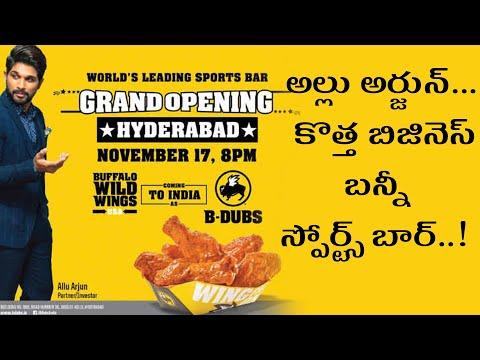 అల్లు అర్జున్ కొత్త బిజినెస్..  బన్నీ స్పోర్ట్స్ బార్ | Filmibeat Telugu