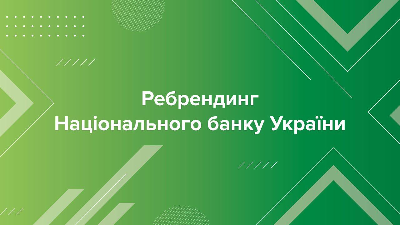 BrandBook Національного банку України