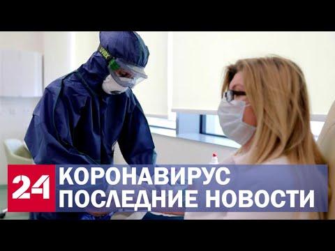 Коронавирус. Последние новости. В России выявлено рекордное количество зараженных за сутки