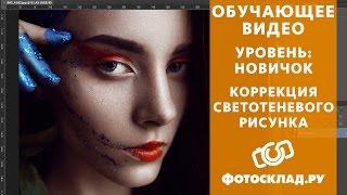Коррекция светотеневого рисунка от Фотосклад.ру