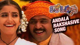 Andala rakshasive video song from oke okkadu telugu movie on mango music, featuring arjun sarja, manisha koirala. the is directed by shankar, music com...