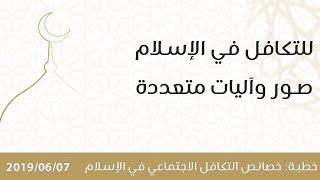 للتكافل في الإسلام صور وآليات متعددة - د.محمد خير الشعال
