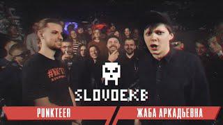 SLOVO: PUNKTEER vs ЖАБА АРКАДЬЕВНА | ЕКАТЕРИНБУРГ