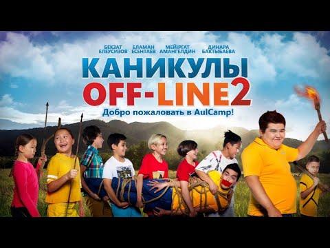 Каникулы Off-Line 2 - ПРЕМЬЕРА!!! - Ruslar.Biz