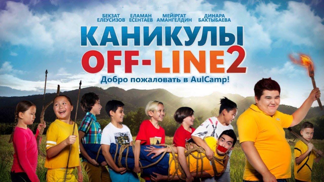 Каникулы Off-Line 2 - ПРЕМЬЕРА!!!