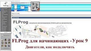 FLProg - Урок 9. Как подключить двигатели к Arduino
