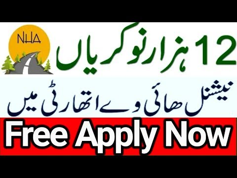 National Highway Authority NHA Internship Program L Apply Online By Job Service Pakistan