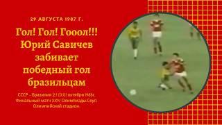 Гооол Юрий Савичев забивает победный гол бразильцам в финале 1988