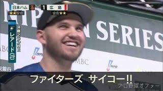 【プロ野球】日ハム 4回表逆転!ダイジェスト 日本シリーズ 第6戦 10月2...