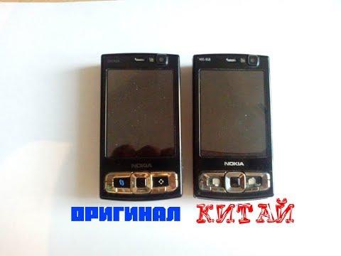 Как отличить китайский Nokia n95 8GB от оригинала