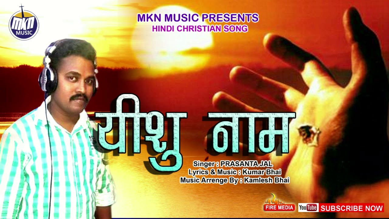 Bolo yeshu Nam hindi Christian song 2019