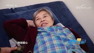 《消费主张》 20191118 居家养老调查(上):社区养老驿站能为老人做什么?| CCTV财经