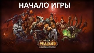 World of Warcraft Warlords of Draenor начало игры(PC 1080p)