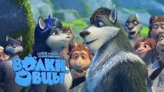 Волки и овцы. Мультфильм полностью на официальном канале!