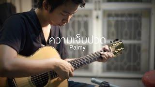 ความเจ็บปวด (Fingerstyle Guitar) cover by ปิ๊ก