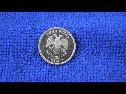 Монета: 1 рубль 2014 с Графическим знаком рубля / Нумизматика