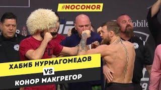 Хабиб Нурмагомедов VS Конор Макгрегор. Реакция после боя. #NoConor