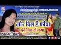 Radhika राधिका | Cg Nagpuri Geet | Mor Dil Hai Fida Dede Dil Me Jaga मोर दिल है