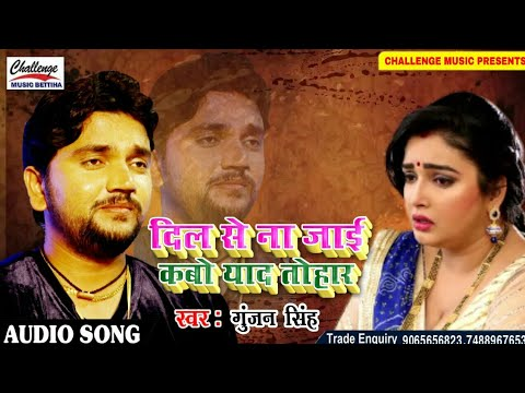 Gunjan Singh Ke Bewafai Gana 2019 ||  Bhojpuri Sad Song || Challenge Music Bhojpuri