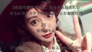 引用元:芸能ゴシップッス! 【オススメ動画】 明日花キララがダルビッ...