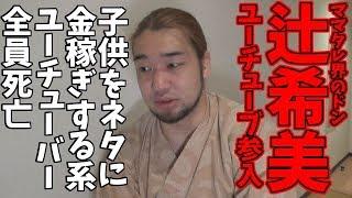 辻希美、YouTube参入でKan & Aki 、しばなん等、完全終了のお知らせ thumbnail