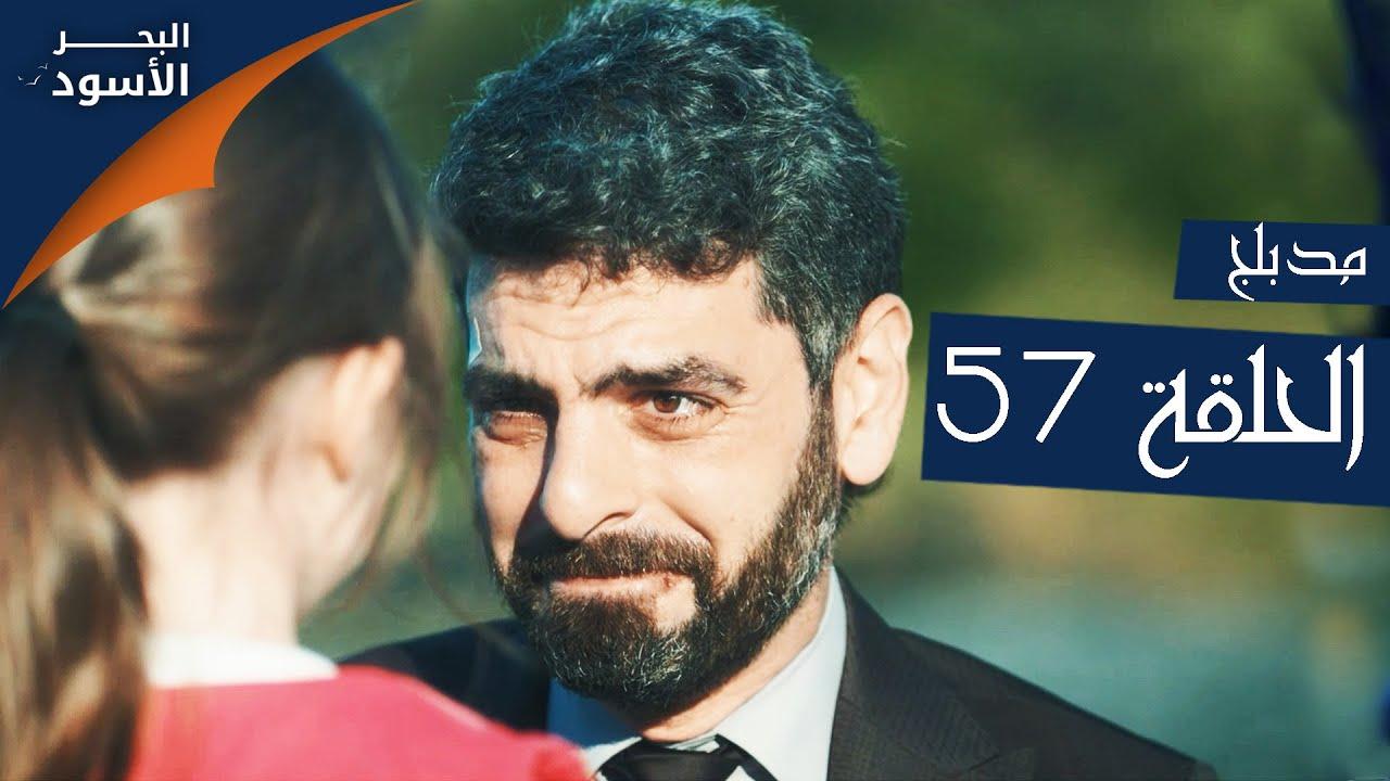 مسلسل البحر الأسود - الحلقة 57 | مدبلج